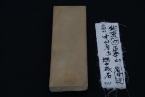 Kyoto Natural Stone Nakayama Maruka Syouhonyama ( Iwasaki Select ) No.423 Dealing With Hatanaka 1970s