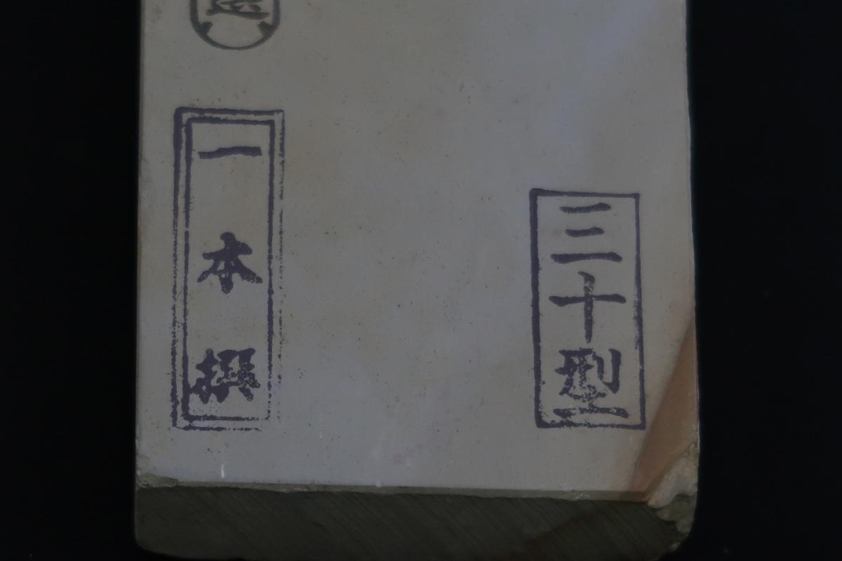 From Japan F//S Details about  /Kuretake Kumotsuki ink stone white narcissus japan import