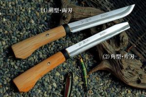 土居良明作 渓流小刀(1)剣型 4寸5分・両刃(2)角型 4寸5分・片刃