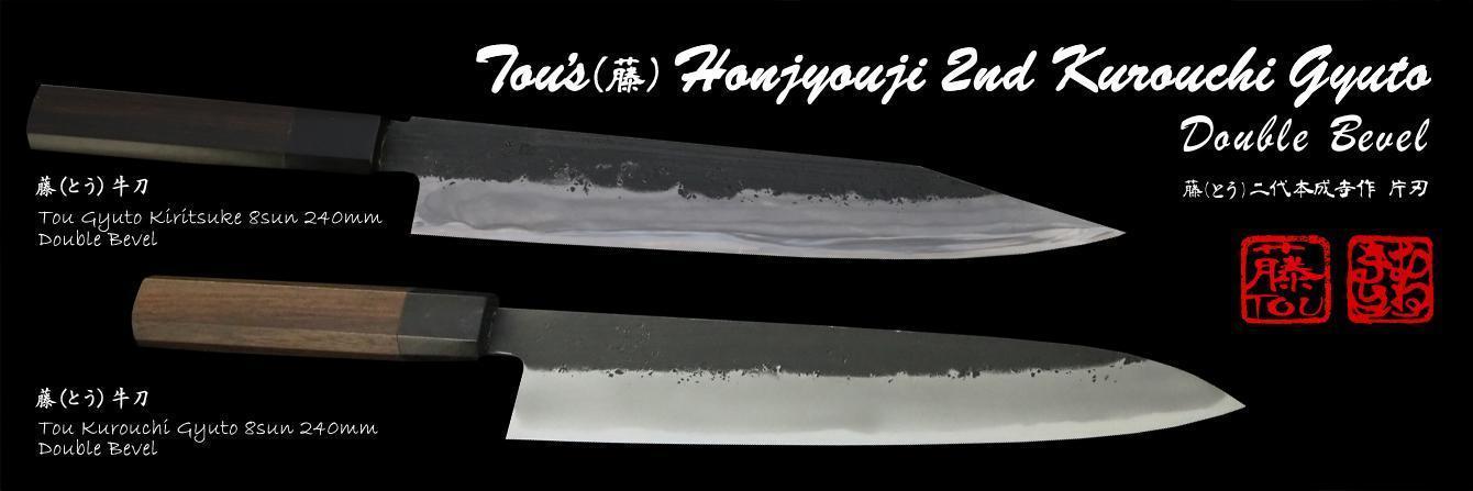 Tou's Honjyouji 2nd Kurouchi Gyuto - Japanese Kitchen Knife