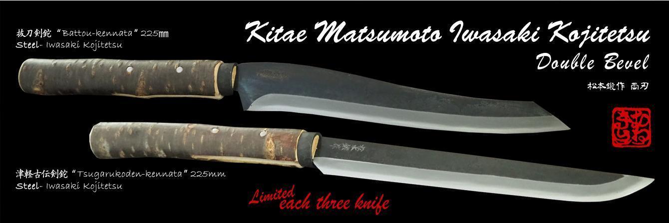 Kitae Matsumoto Iwasaki Kojitetsu - Japanese Knife - Nata