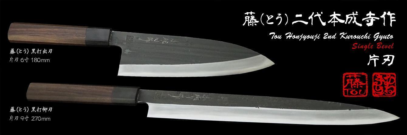 藤(とう)二代本成寺作包丁 - 片刃