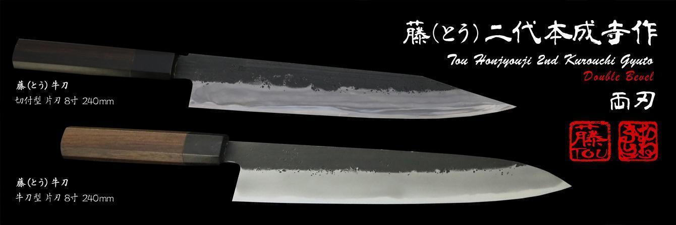 藤(とう)二代本成寺作包丁 - 両刃