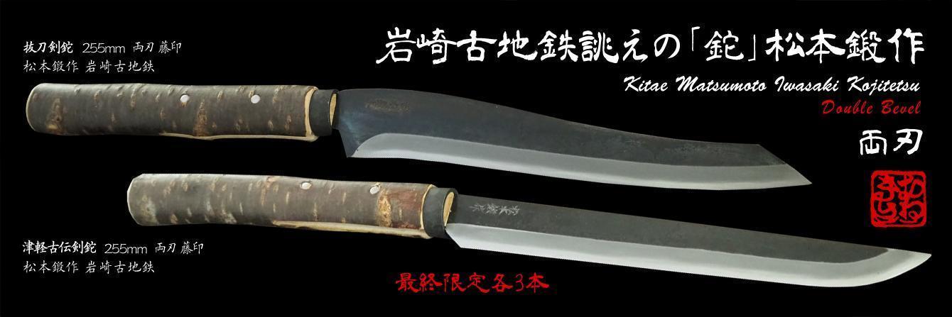 岩崎古地鉄誂えの「鉈」松本鍛作 - 両刃